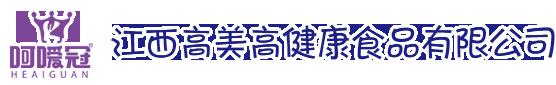 呵嗳冠品牌-江西高美高健康食品有限公